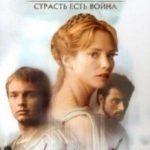 Єлена Троянська / Helen of Troy (2003)