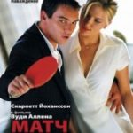 Матч Поінт / Match Point (2005)