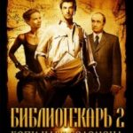 Бібліотекар: Повернення до копалень царя Соломона / The Librarian: Return to King solomon's Mines (2006)