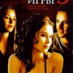 Жорстокі ігри 3 / Cruel Intentions 3 (2004)