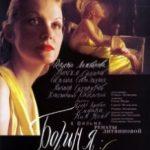 Богиня: як я полюбила / Богиня: как я полюбила (2004)