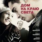 Будинок на краю світу / A Home at the End of the World (2004)