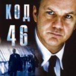 Код 46 / Code 46 (2003)