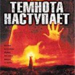 Темрява настає / Darkness Falls (2003)