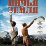Нічия земля / No man's Land (2001)