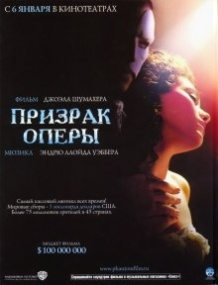 Привид опери / The Phantom of the Opera (2004)