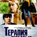 Терапія любов'ю / Терапия любовью (2010)