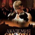 Академія смерті / NaPolA (2004)