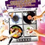 Душевна кухня / Soul Kitchen (2009)
