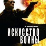 Мистецтво війни / The Art of War (2000)