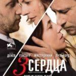 3 серця / 3 coeurs (2014)