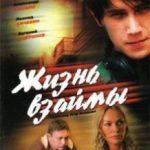 Життя в борг / Жизнь взаймы (2008)