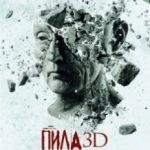 Пила 7 / Saw 3D (2010)