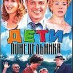 Діти понеділка / Дети понедельника (1997)
