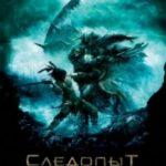 Слідопит / Pathfinder (2007)