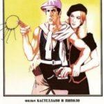 Оксамитові ручки / Mani di velluto (1979)