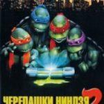 Черепашки-ніндзя 2: Таємниця смарагдового зілля / Teenage Mutant Ninja Turtles II: The Secret of the Ooze (1991)