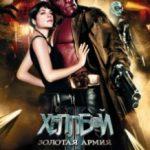 Хеллбой 2: Золота армія / Hellboy II: The Golden Army (2008)