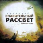 Рятівний світанок / Rescue Dawn (2006)