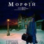 Морфій / Морфий (2008)