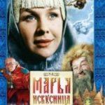 Марія-майстриня / Марья-искусница (1959)
