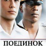 Поєдинок / Annapolis (2006)