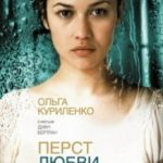 Перст любові / l'annulaire (2005)