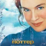Міс Поттер / Miss Potter (2006)