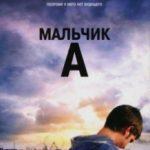 Хлопчик А / Boy A (2007)