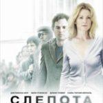 Сліпота / Blindness (2008)