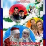 Хто приходить в зимовий вечір / Кто приходит в зимний вечер (2006)
