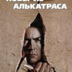 Втеча з Алькатраса / Escape from Alcatraz (1979)