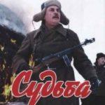 Доля / Судьба (1977)