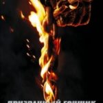 Примарний вершник 2 / Ghost Rider: Spirit of Vengeance (2011)