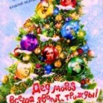Дід Мороз завжди дзвонить… тричі! / Дед Мороз всегда звонит… трижды! (2011)