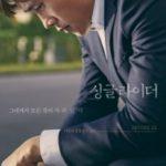 Самотній їздець / Singgeul raideo (2017)