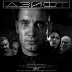 Дзифт / Zift (2008)