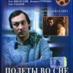 Польоти уві сні та наяву / Полеты во сне и наяву (1982)