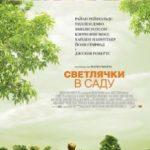Світлячки у саду / Fireflies in the Garden (2008)