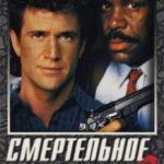Смертельна зброя 2 / Lethal Weapon 2 (1989)