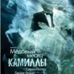 Медовий місяць Камілли / Camille (2008)