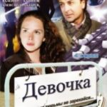 Дівчинка / Девочка (2008)