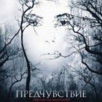 Передчуття / Premonition (2007)
