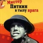 Містер Піткін в тилу ворога / The Square Peg (1959)