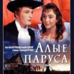 Червоні вітрила / Алые паруса (1961)