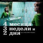 4 місяці, 3 тижні і 2 дні / 4 luni, 3 saptamâni si 2 zile (2007)