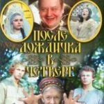Після дощику в четвер / После дождичка в четверг (1987)