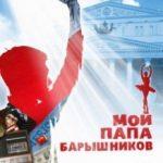 Мій тато – Баришніков / Мой папа – Барышников (2011)