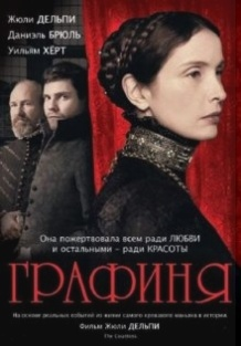 Графиня / The Countess (2009)