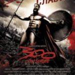 300 спартанців / 300 (2006)